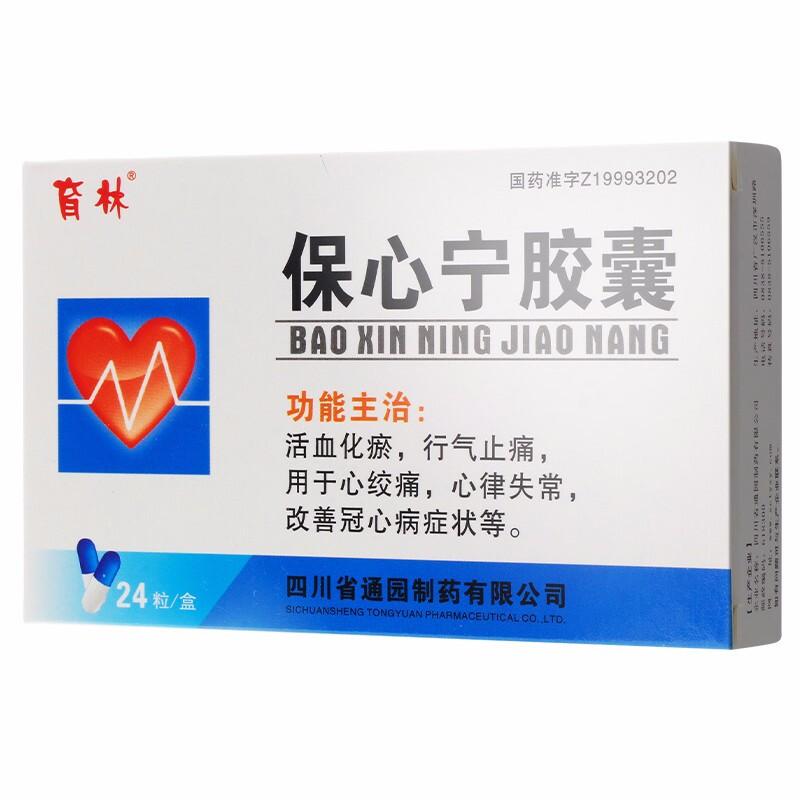 育林 保心宁胶囊 0.45g*24粒 /盒