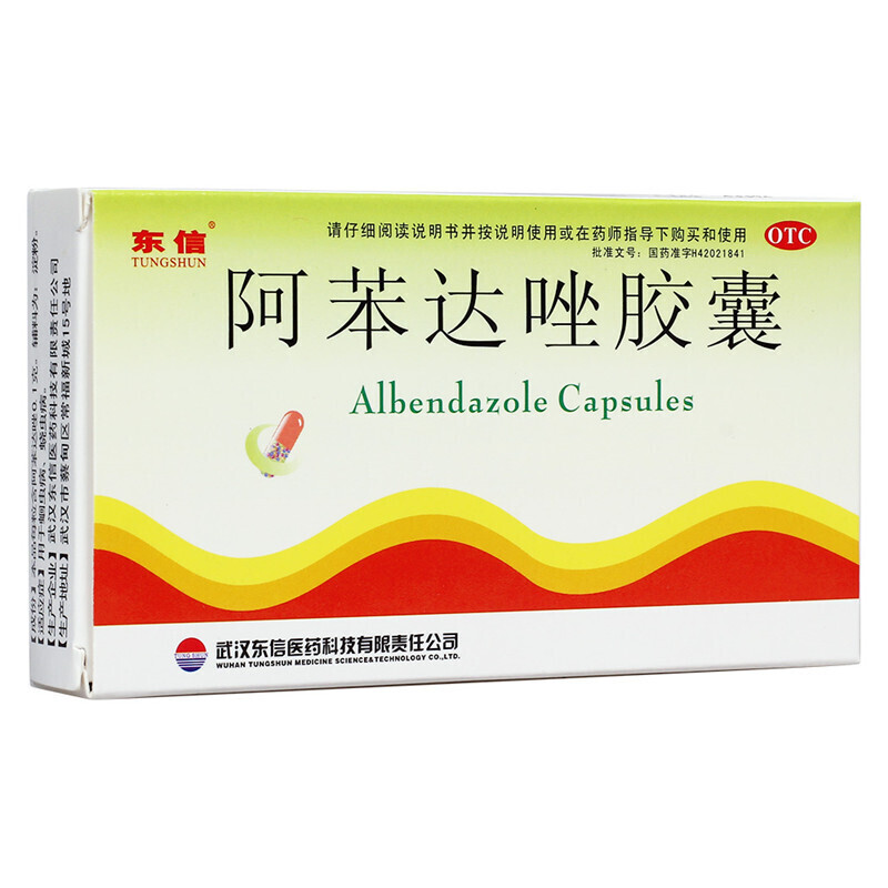 东信 阿苯达唑胶囊 0.1g*10粒 用于蛔虫病 蛲虫病