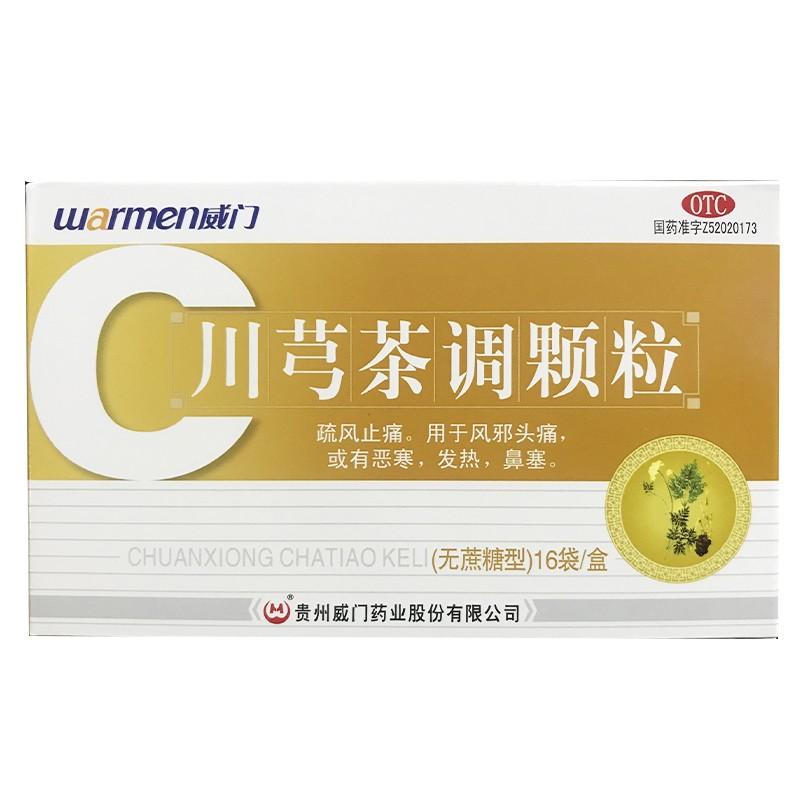 川芎茶调颗粒 4gx16袋/盒