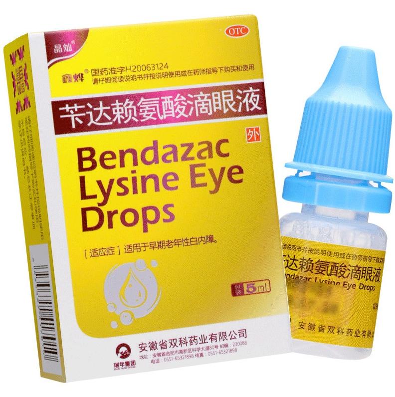 苄达赖氨酸滴眼液 5ml