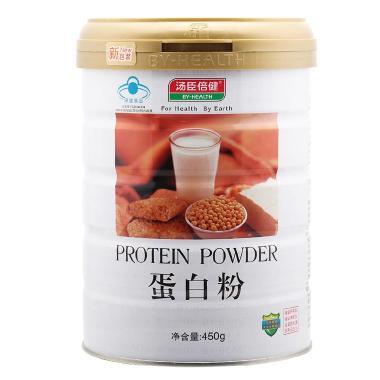 汤臣倍健 蛋白粉 450g/罐 增强免疫力
