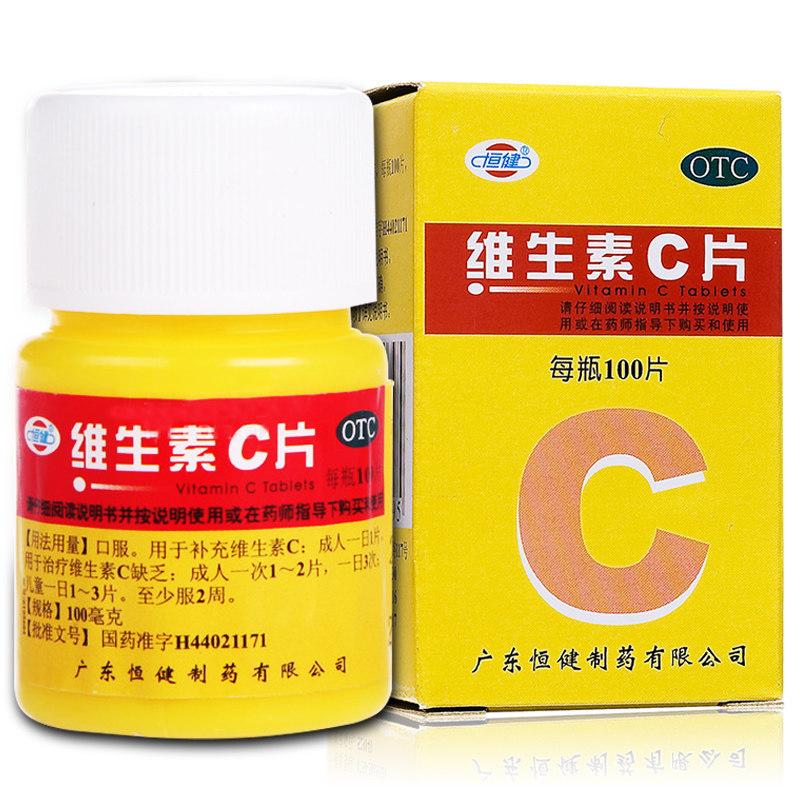 恒健 维生素C片 100mg/片*100片 预防坏血病 慢性传染疾病的辅助治疗