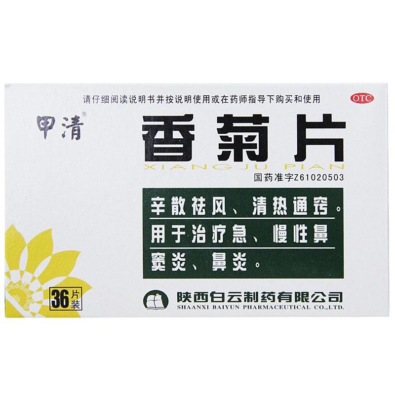 甲清 香菊片 0.3g*36片/盒