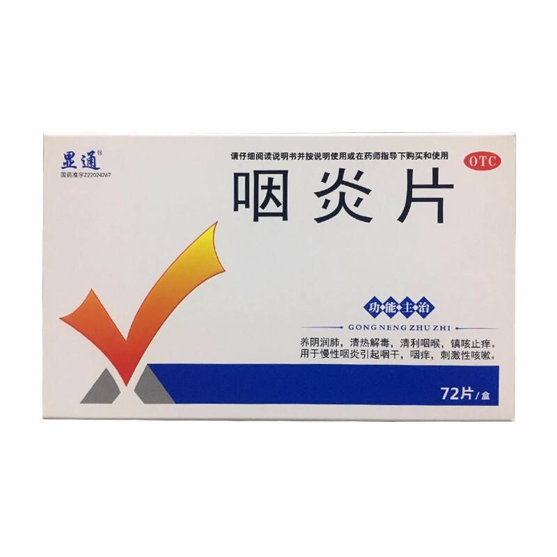 显通 咽炎片 18片*4板/盒