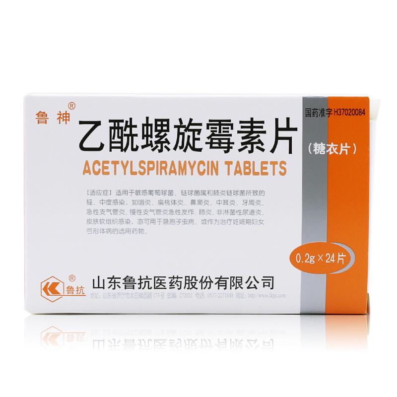 鲁神 乙酰螺旋霉素片0.2g*24片/盒