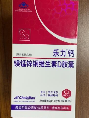 钙镁锰锌酮维生素D胶囊(乐力)