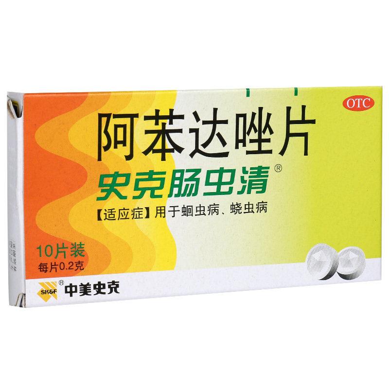 史克肠虫清 阿苯达唑片 0.2克*10片 蛔虫病 蛲虫病