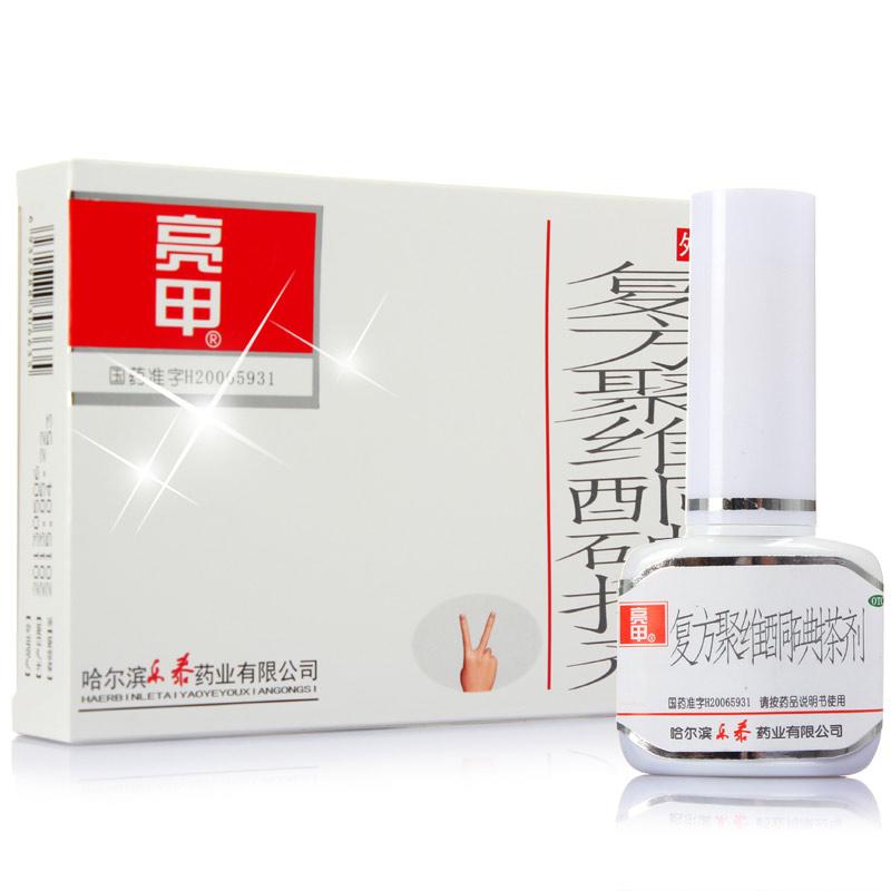 復方聚維酮碘搽劑(亮甲)
