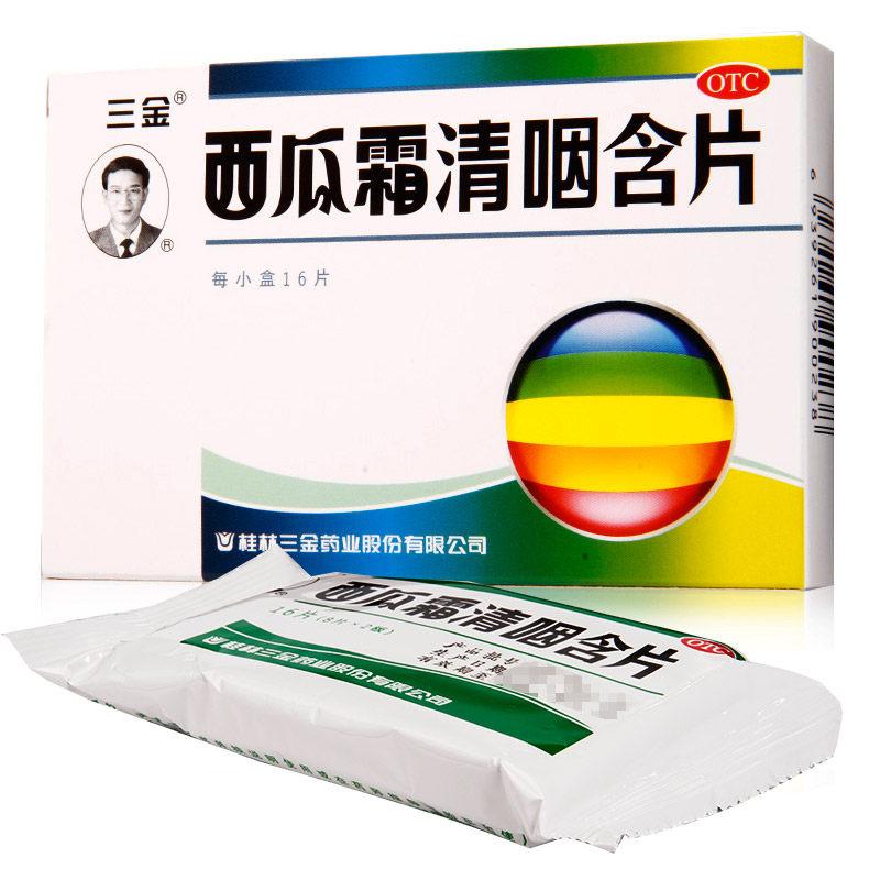 西瓜霜清咽含片(喉寶)