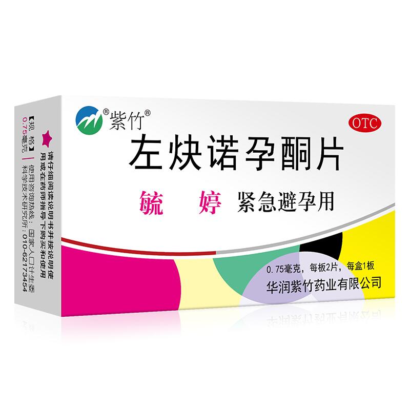 毓婷 左炔诺孕酮片 0.75mg*2片/盒 72小时紧急避孕药