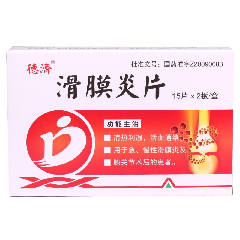 德济 滑膜炎片 0.5g*30片/盒