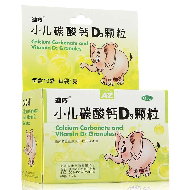迪巧小儿碳酸钙D3颗粒1g*10袋/盒