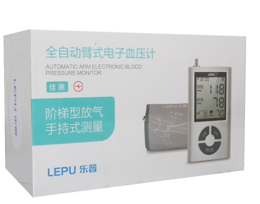 全自动臂式电子血压计(乐普)