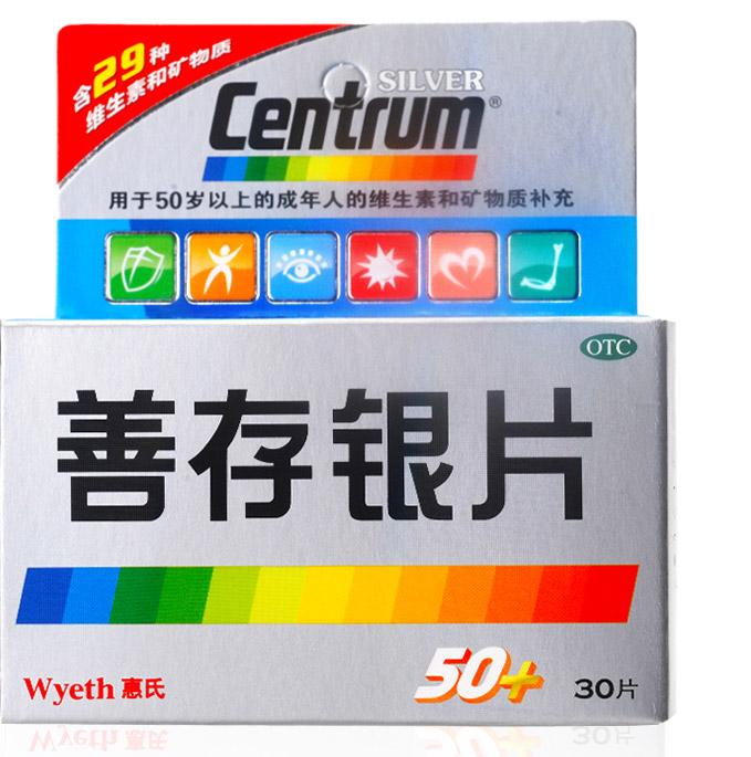 多维元素片(29-Ⅱ善存银片)