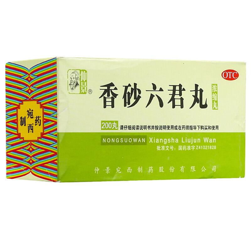 仲景 香砂六君丸 200丸/盒