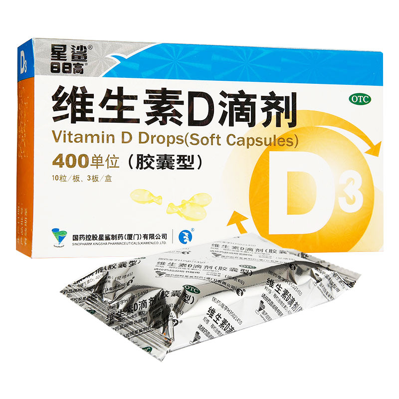 星鲨 维生素D滴剂(胶囊型) 36粒 预防维生素D缺乏性佝偻病