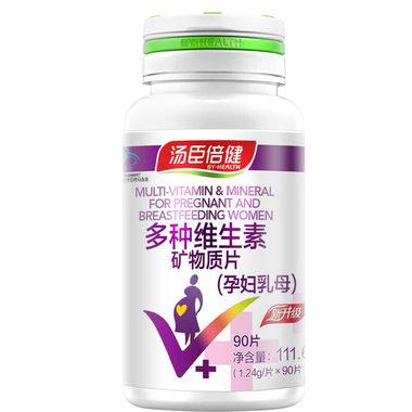多種維生素礦物質片(孕婦乳母)湯臣倍健