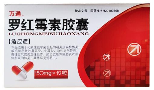 万通 罗红霉素胶囊 150mg*12粒/盒