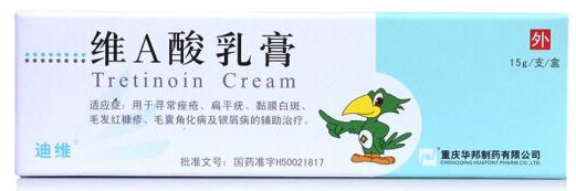 迪维 维A酸乳膏0.025*15g*1支/盒