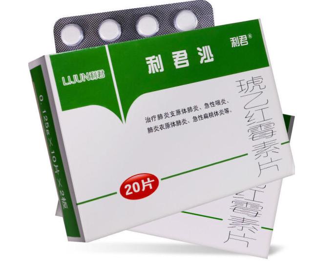 利君沙 琥乙红霉素片0.125g*20片/盒